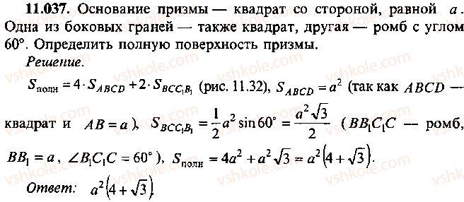 9-10-11-algebra-mi-skanavi-2013-sbornik-zadach--chast-1-arifmetika-algebra-geometriya-glava-11-zadachi-po-stereometrii-37.jpg