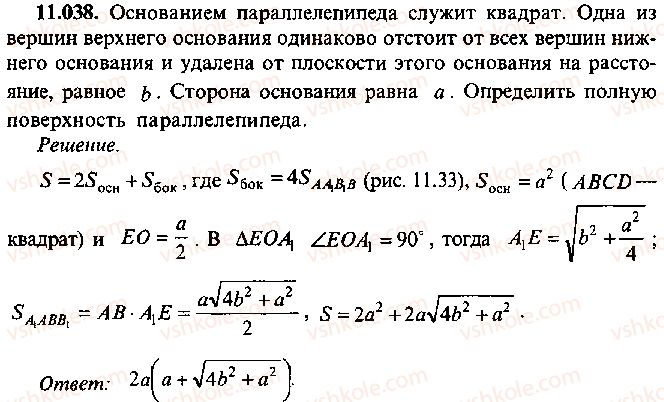 9-10-11-algebra-mi-skanavi-2013-sbornik-zadach--chast-1-arifmetika-algebra-geometriya-glava-11-zadachi-po-stereometrii-38.jpg
