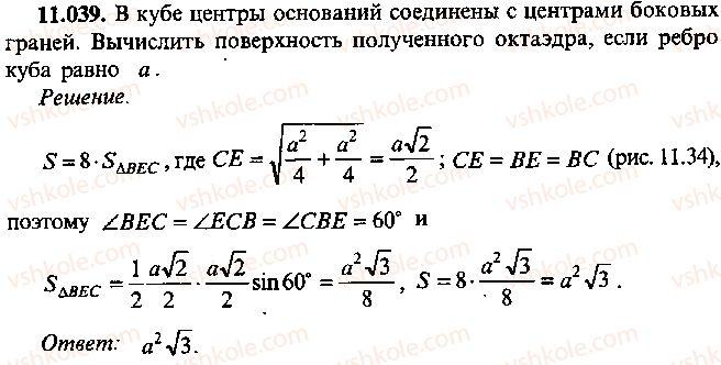 9-10-11-algebra-mi-skanavi-2013-sbornik-zadach--chast-1-arifmetika-algebra-geometriya-glava-11-zadachi-po-stereometrii-39.jpg