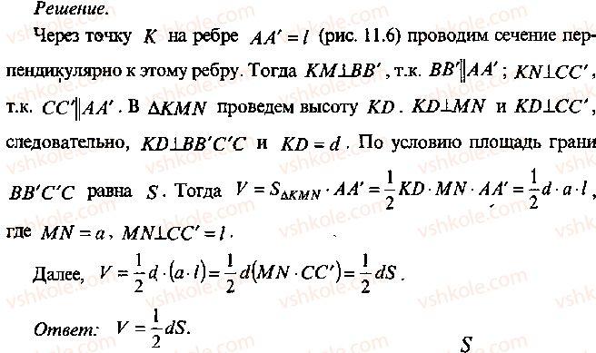 9-10-11-algebra-mi-skanavi-2013-sbornik-zadach--chast-1-arifmetika-algebra-geometriya-glava-11-zadachi-po-stereometrii-4-rnd1957.jpg