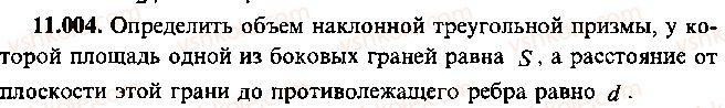 9-10-11-algebra-mi-skanavi-2013-sbornik-zadach--chast-1-arifmetika-algebra-geometriya-glava-11-zadachi-po-stereometrii-4.jpg