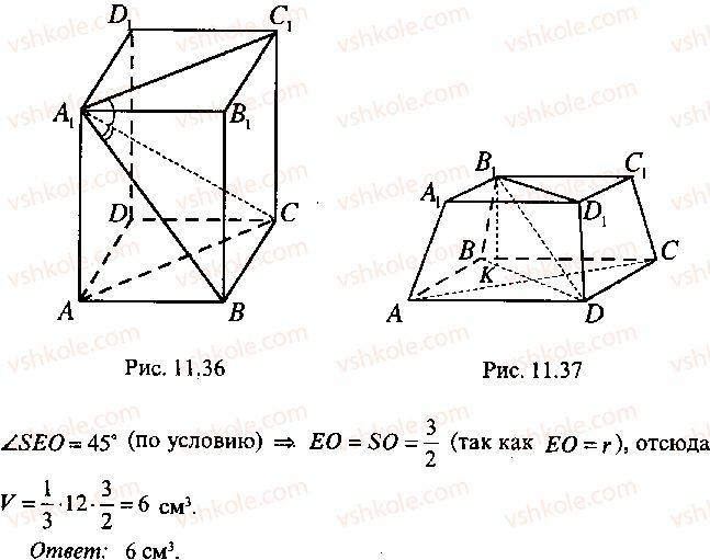 9-10-11-algebra-mi-skanavi-2013-sbornik-zadach--chast-1-arifmetika-algebra-geometriya-glava-11-zadachi-po-stereometrii-40-rnd6573.jpg