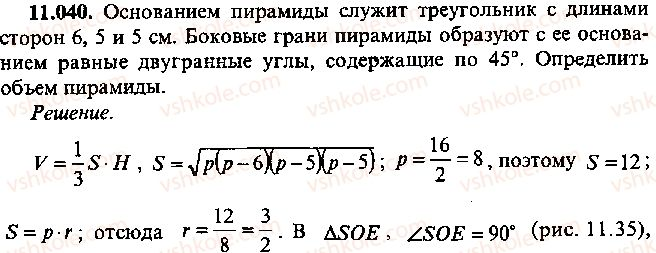 9-10-11-algebra-mi-skanavi-2013-sbornik-zadach--chast-1-arifmetika-algebra-geometriya-glava-11-zadachi-po-stereometrii-40.jpg
