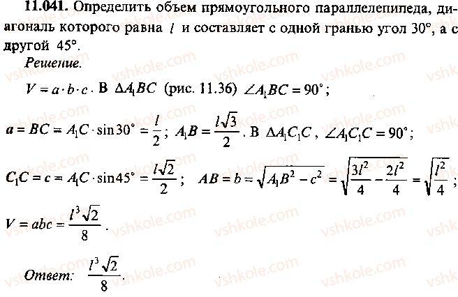 9-10-11-algebra-mi-skanavi-2013-sbornik-zadach--chast-1-arifmetika-algebra-geometriya-glava-11-zadachi-po-stereometrii-41.jpg
