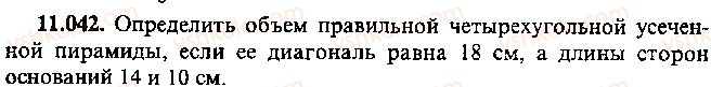 9-10-11-algebra-mi-skanavi-2013-sbornik-zadach--chast-1-arifmetika-algebra-geometriya-glava-11-zadachi-po-stereometrii-42.jpg