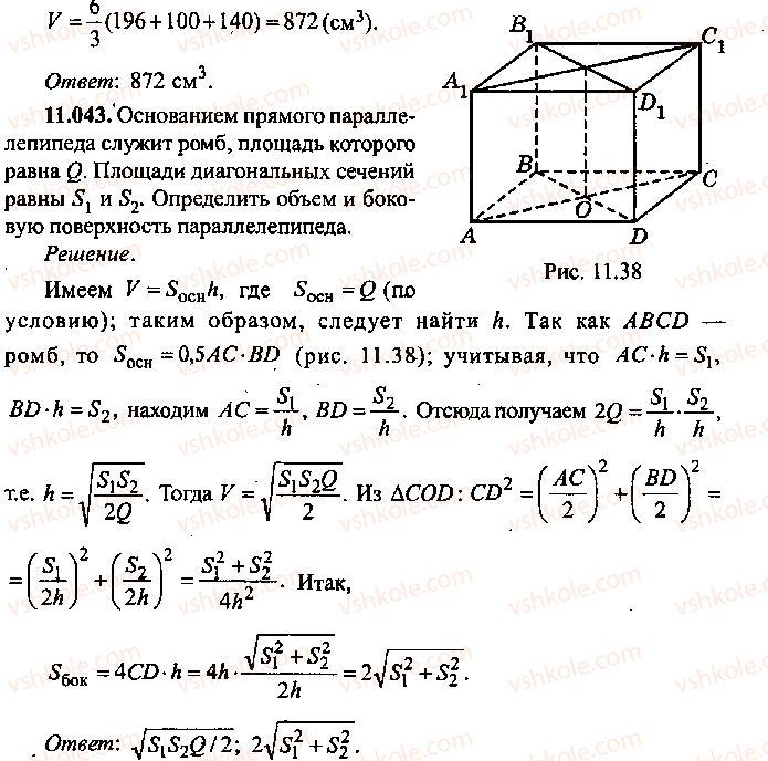 9-10-11-algebra-mi-skanavi-2013-sbornik-zadach--chast-1-arifmetika-algebra-geometriya-glava-11-zadachi-po-stereometrii-43.jpg