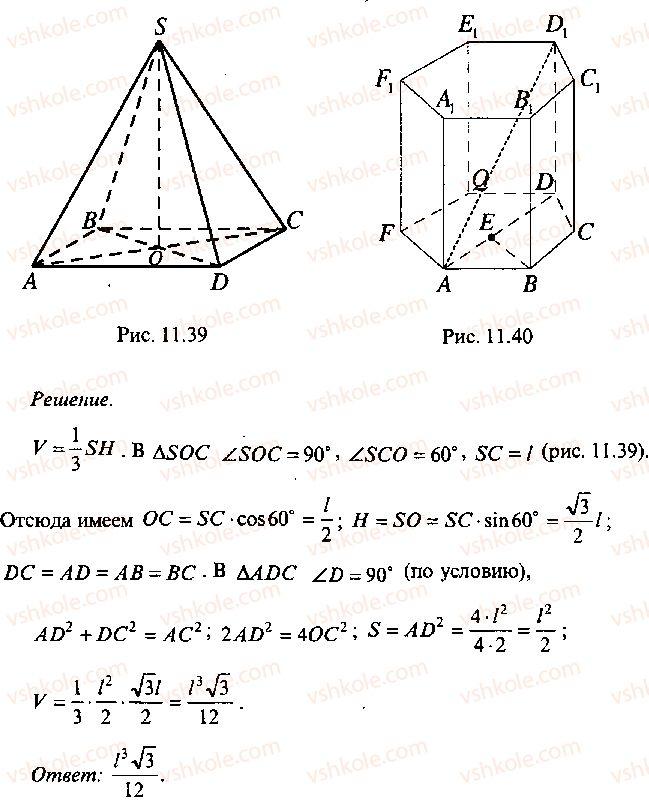 9-10-11-algebra-mi-skanavi-2013-sbornik-zadach--chast-1-arifmetika-algebra-geometriya-glava-11-zadachi-po-stereometrii-44-rnd6333.jpg
