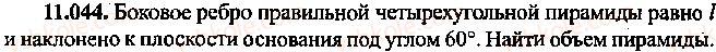 9-10-11-algebra-mi-skanavi-2013-sbornik-zadach--chast-1-arifmetika-algebra-geometriya-glava-11-zadachi-po-stereometrii-44.jpg