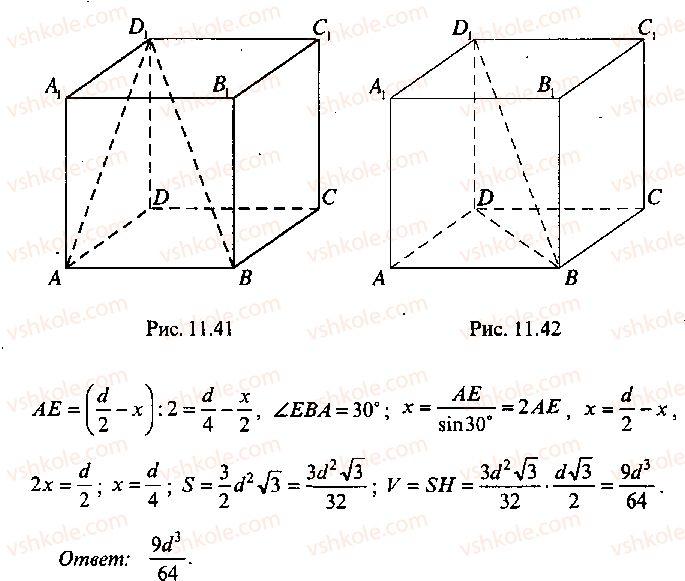9-10-11-algebra-mi-skanavi-2013-sbornik-zadach--chast-1-arifmetika-algebra-geometriya-glava-11-zadachi-po-stereometrii-45-rnd7852.jpg