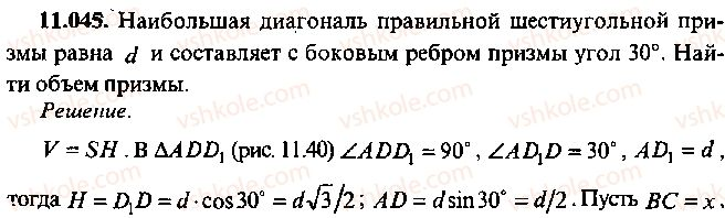 9-10-11-algebra-mi-skanavi-2013-sbornik-zadach--chast-1-arifmetika-algebra-geometriya-glava-11-zadachi-po-stereometrii-45.jpg