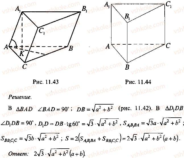 9-10-11-algebra-mi-skanavi-2013-sbornik-zadach--chast-1-arifmetika-algebra-geometriya-glava-11-zadachi-po-stereometrii-47-rnd5896.jpg