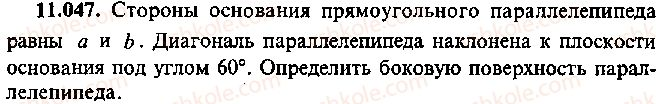 9-10-11-algebra-mi-skanavi-2013-sbornik-zadach--chast-1-arifmetika-algebra-geometriya-glava-11-zadachi-po-stereometrii-47.jpg