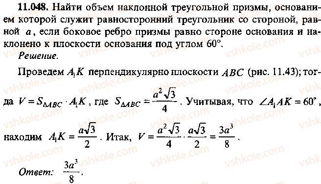 9-10-11-algebra-mi-skanavi-2013-sbornik-zadach--chast-1-arifmetika-algebra-geometriya-glava-11-zadachi-po-stereometrii-48.jpg
