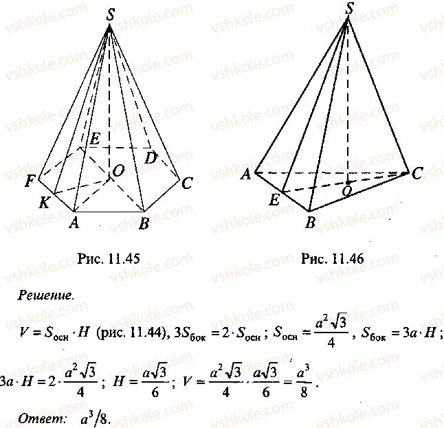 9-10-11-algebra-mi-skanavi-2013-sbornik-zadach--chast-1-arifmetika-algebra-geometriya-glava-11-zadachi-po-stereometrii-49-rnd4966.jpg