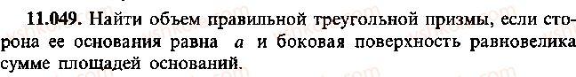 9-10-11-algebra-mi-skanavi-2013-sbornik-zadach--chast-1-arifmetika-algebra-geometriya-glava-11-zadachi-po-stereometrii-49.jpg