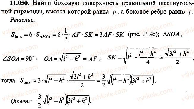 9-10-11-algebra-mi-skanavi-2013-sbornik-zadach--chast-1-arifmetika-algebra-geometriya-glava-11-zadachi-po-stereometrii-50.jpg