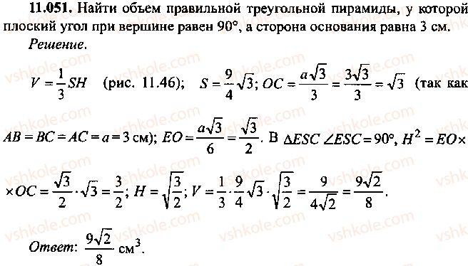 9-10-11-algebra-mi-skanavi-2013-sbornik-zadach--chast-1-arifmetika-algebra-geometriya-glava-11-zadachi-po-stereometrii-51.jpg