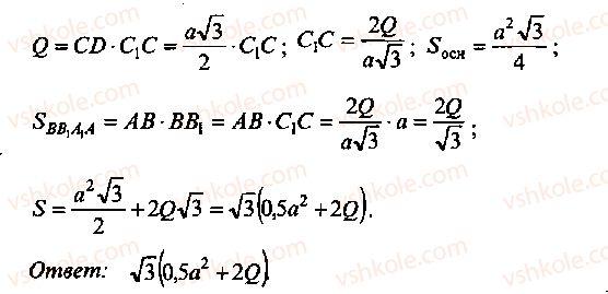 9-10-11-algebra-mi-skanavi-2013-sbornik-zadach--chast-1-arifmetika-algebra-geometriya-glava-11-zadachi-po-stereometrii-52-rnd7829.jpg