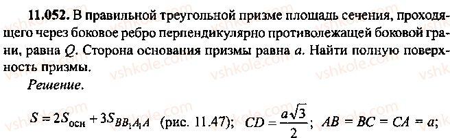 9-10-11-algebra-mi-skanavi-2013-sbornik-zadach--chast-1-arifmetika-algebra-geometriya-glava-11-zadachi-po-stereometrii-52.jpg