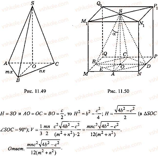 9-10-11-algebra-mi-skanavi-2013-sbornik-zadach--chast-1-arifmetika-algebra-geometriya-glava-11-zadachi-po-stereometrii-54-rnd5361.jpg