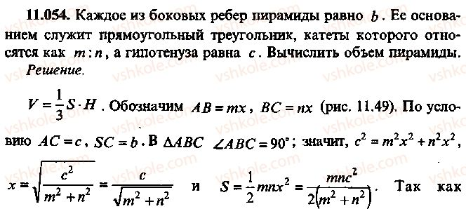 9-10-11-algebra-mi-skanavi-2013-sbornik-zadach--chast-1-arifmetika-algebra-geometriya-glava-11-zadachi-po-stereometrii-54.jpg