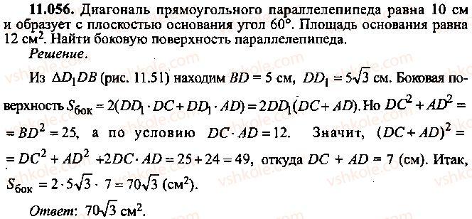 9-10-11-algebra-mi-skanavi-2013-sbornik-zadach--chast-1-arifmetika-algebra-geometriya-glava-11-zadachi-po-stereometrii-56.jpg