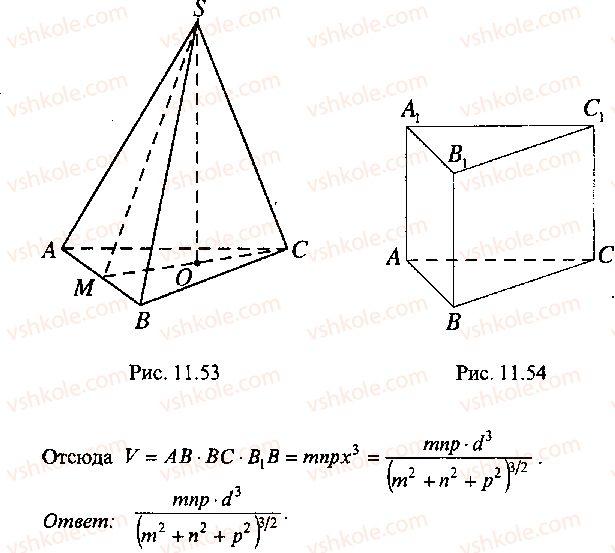 9-10-11-algebra-mi-skanavi-2013-sbornik-zadach--chast-1-arifmetika-algebra-geometriya-glava-11-zadachi-po-stereometrii-57-rnd197.jpg