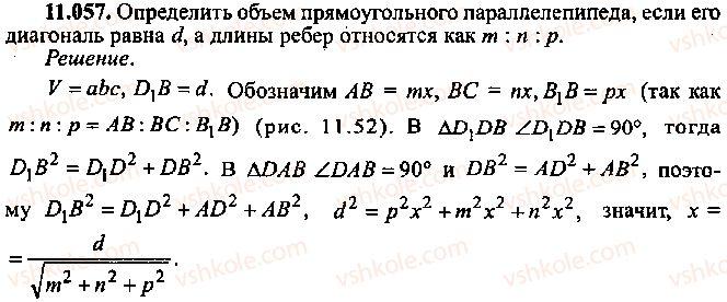 9-10-11-algebra-mi-skanavi-2013-sbornik-zadach--chast-1-arifmetika-algebra-geometriya-glava-11-zadachi-po-stereometrii-57.jpg
