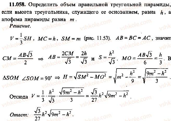9-10-11-algebra-mi-skanavi-2013-sbornik-zadach--chast-1-arifmetika-algebra-geometriya-glava-11-zadachi-po-stereometrii-58-rnd2113.jpg