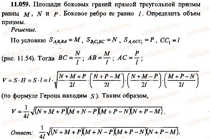 9-10-11-algebra-mi-skanavi-2013-sbornik-zadach--chast-1-arifmetika-algebra-geometriya-glava-11-zadachi-po-stereometrii-59.jpg