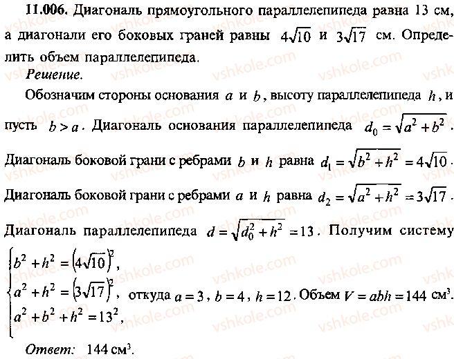 9-10-11-algebra-mi-skanavi-2013-sbornik-zadach--chast-1-arifmetika-algebra-geometriya-glava-11-zadachi-po-stereometrii-6.jpg
