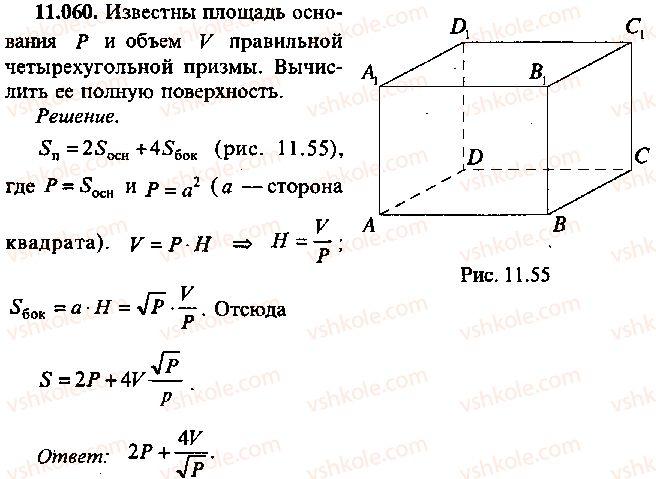 9-10-11-algebra-mi-skanavi-2013-sbornik-zadach--chast-1-arifmetika-algebra-geometriya-glava-11-zadachi-po-stereometrii-60.jpg