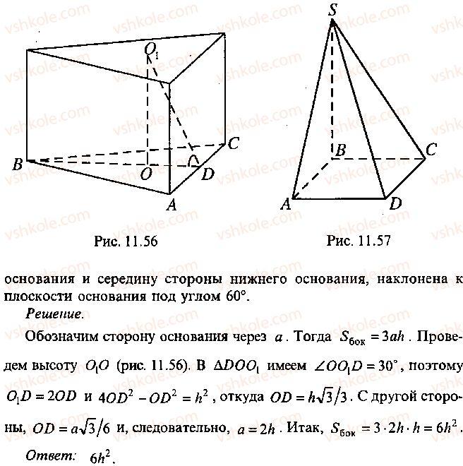 9-10-11-algebra-mi-skanavi-2013-sbornik-zadach--chast-1-arifmetika-algebra-geometriya-glava-11-zadachi-po-stereometrii-61-rnd2299.jpg