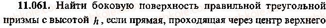 9-10-11-algebra-mi-skanavi-2013-sbornik-zadach--chast-1-arifmetika-algebra-geometriya-glava-11-zadachi-po-stereometrii-61.jpg