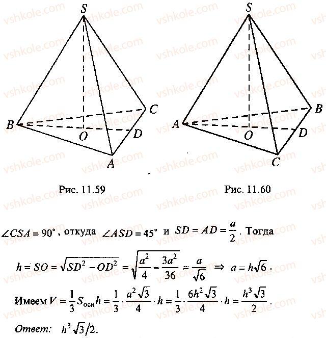 9-10-11-algebra-mi-skanavi-2013-sbornik-zadach--chast-1-arifmetika-algebra-geometriya-glava-11-zadachi-po-stereometrii-64-rnd2300.jpg