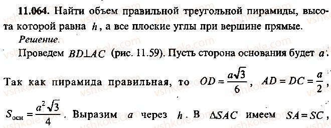9-10-11-algebra-mi-skanavi-2013-sbornik-zadach--chast-1-arifmetika-algebra-geometriya-glava-11-zadachi-po-stereometrii-64.jpg