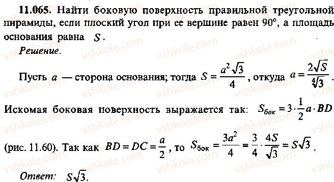 9-10-11-algebra-mi-skanavi-2013-sbornik-zadach--chast-1-arifmetika-algebra-geometriya-glava-11-zadachi-po-stereometrii-65.jpg