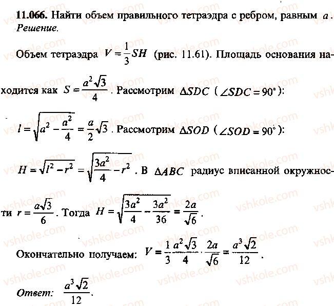 9-10-11-algebra-mi-skanavi-2013-sbornik-zadach--chast-1-arifmetika-algebra-geometriya-glava-11-zadachi-po-stereometrii-66.jpg