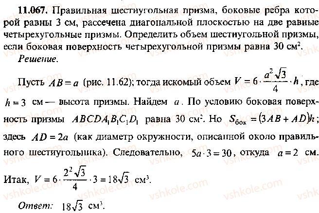 9-10-11-algebra-mi-skanavi-2013-sbornik-zadach--chast-1-arifmetika-algebra-geometriya-glava-11-zadachi-po-stereometrii-67.jpg