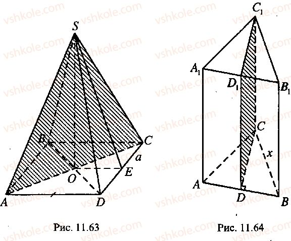 9-10-11-algebra-mi-skanavi-2013-sbornik-zadach--chast-1-arifmetika-algebra-geometriya-glava-11-zadachi-po-stereometrii-68-rnd5819.jpg