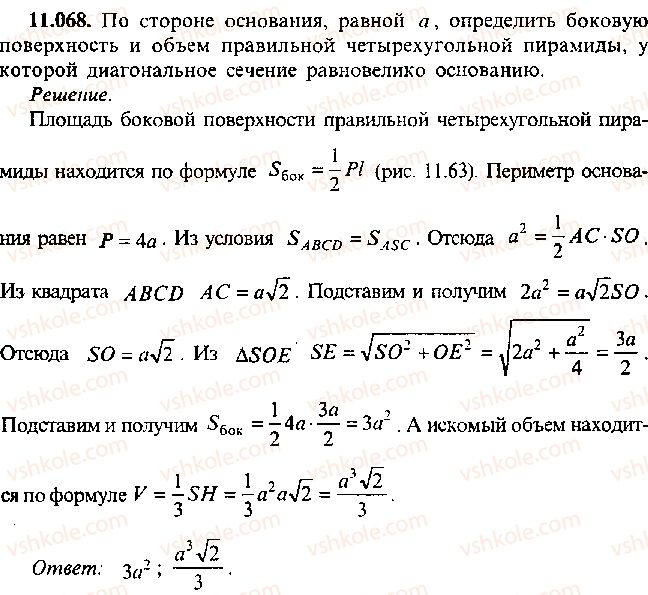 9-10-11-algebra-mi-skanavi-2013-sbornik-zadach--chast-1-arifmetika-algebra-geometriya-glava-11-zadachi-po-stereometrii-68.jpg