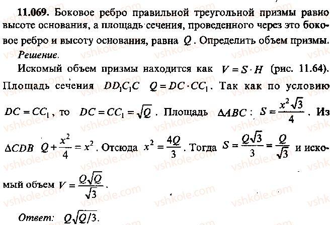 9-10-11-algebra-mi-skanavi-2013-sbornik-zadach--chast-1-arifmetika-algebra-geometriya-glava-11-zadachi-po-stereometrii-69-rnd3647.jpg