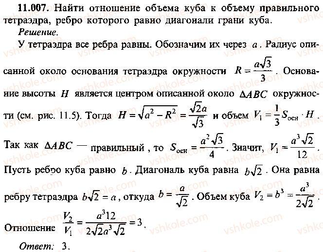 9-10-11-algebra-mi-skanavi-2013-sbornik-zadach--chast-1-arifmetika-algebra-geometriya-glava-11-zadachi-po-stereometrii-7.jpg