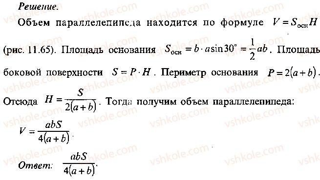9-10-11-algebra-mi-skanavi-2013-sbornik-zadach--chast-1-arifmetika-algebra-geometriya-glava-11-zadachi-po-stereometrii-70-rnd8968.jpg