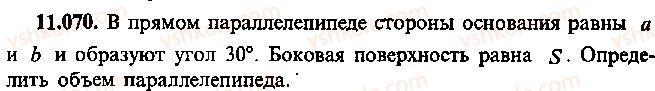 9-10-11-algebra-mi-skanavi-2013-sbornik-zadach--chast-1-arifmetika-algebra-geometriya-glava-11-zadachi-po-stereometrii-70.jpg