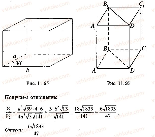 9-10-11-algebra-mi-skanavi-2013-sbornik-zadach--chast-1-arifmetika-algebra-geometriya-glava-11-zadachi-po-stereometrii-71-rnd2417.jpg