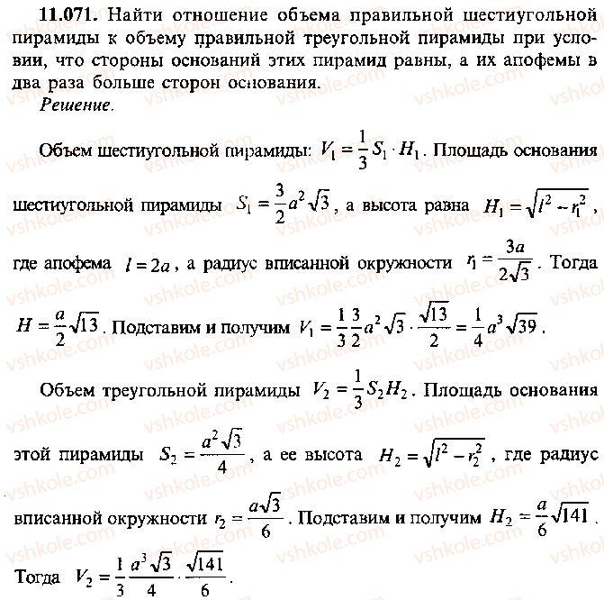 9-10-11-algebra-mi-skanavi-2013-sbornik-zadach--chast-1-arifmetika-algebra-geometriya-glava-11-zadachi-po-stereometrii-71.jpg