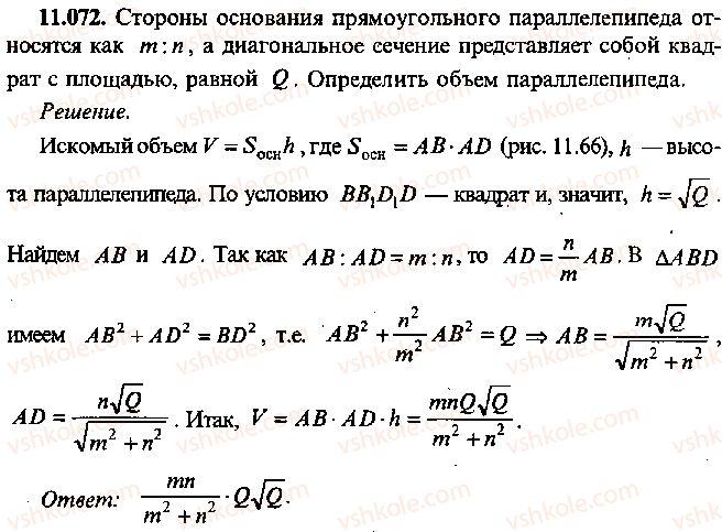 9-10-11-algebra-mi-skanavi-2013-sbornik-zadach--chast-1-arifmetika-algebra-geometriya-glava-11-zadachi-po-stereometrii-72.jpg