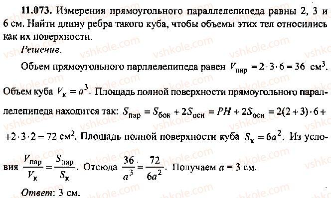 9-10-11-algebra-mi-skanavi-2013-sbornik-zadach--chast-1-arifmetika-algebra-geometriya-glava-11-zadachi-po-stereometrii-73.jpg