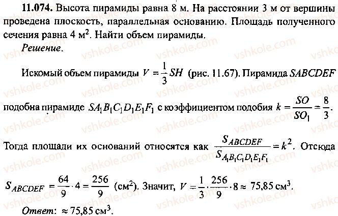 9-10-11-algebra-mi-skanavi-2013-sbornik-zadach--chast-1-arifmetika-algebra-geometriya-glava-11-zadachi-po-stereometrii-74.jpg